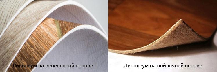 На какой основе линолеум лучше для кухни