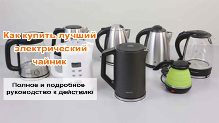 чайник электрический какой лучше выбрать