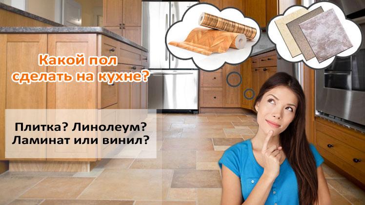 Какое покрытие лучше для пола на кухню