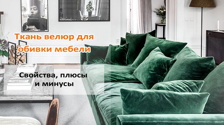 велюр для мебели плюсы и минусы