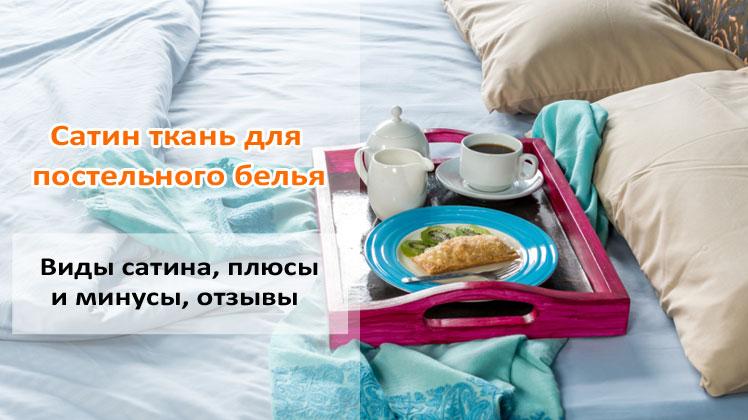 сатин постельное что за ткань