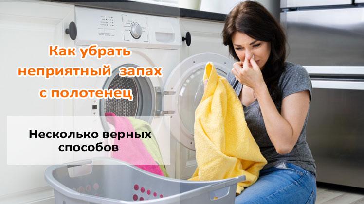 запах на полотенцах как убрать